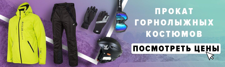 f5655fe97996 Прокат сноуборда станет отличным выбором для начинающих любителей зимнего  вида спорта и профессионалов. Компания Unisport предлагает выгодные условия  аренды ...