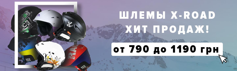 15f58212998f Безопасность занятий лыжным спортом во многом зависит от качества защитной  экипировки, предохраняющей от повреждений в результате падений, попадания в  глаза ...